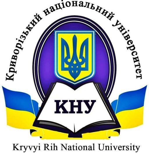 Криворізький Національний Університет