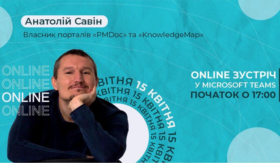 """Перша онлайн зустріч. Спікером буде Анатолій Савін – власник порталів """"PMDoc"""", """"KnowledgeMap"""""""