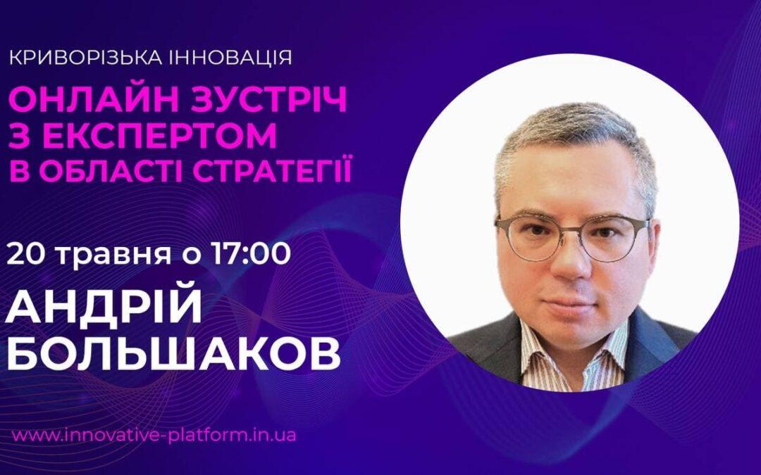 20 травня о 17:00 «Криворізька інновація» організовує зустріч з експертом по стратегії – Андрієм Большаковим.