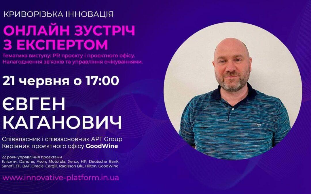 21 червня о 17:00 «Криворізька інновація» організовує зустріч з експертом в галузі управляння проєктами – Євгеном Кагановичем.